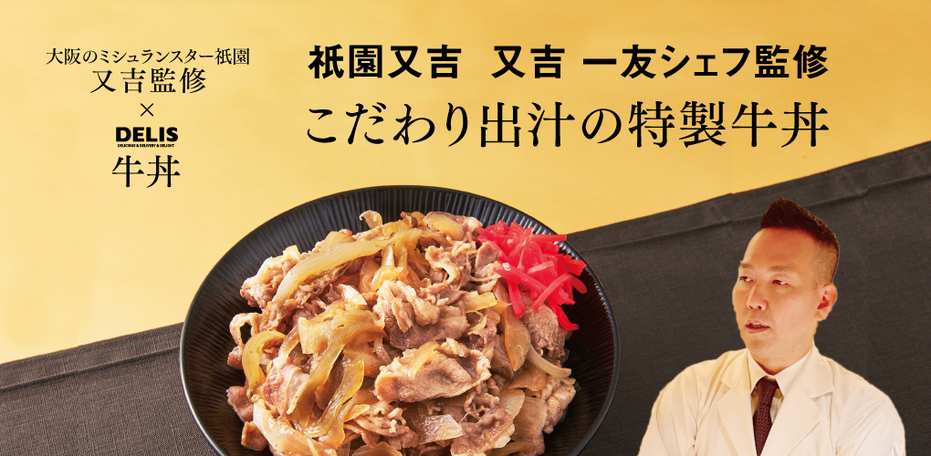 大阪のミシュランスター祇園 又吉監修×delis牛丼 を出前でデリバリー