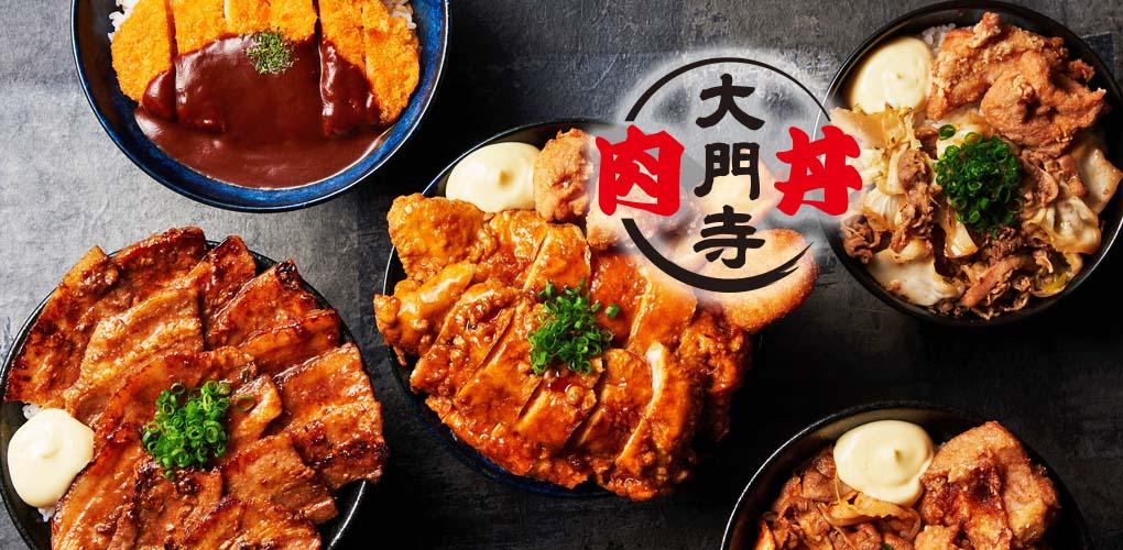 肉丼 大門寺