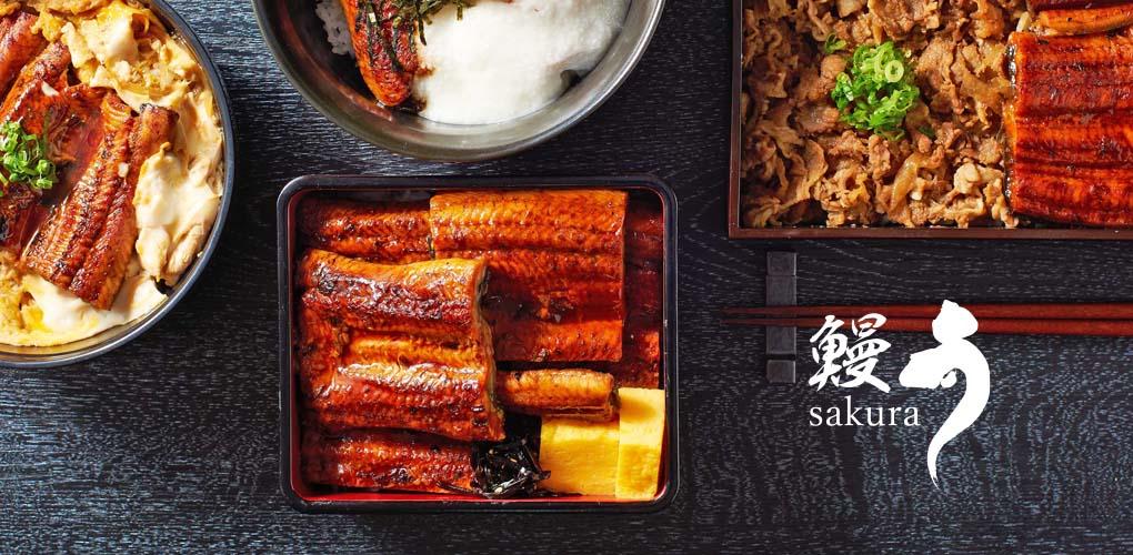 鰻料理 sakura