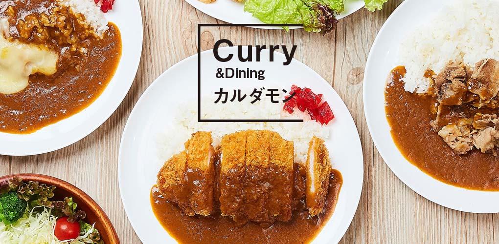 Curry&Dining カルダモン