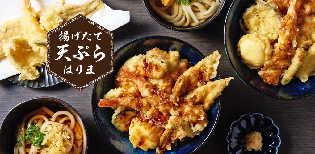揚げたて天ぷら はりま