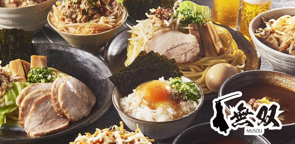 つけ麺 総本山 無双