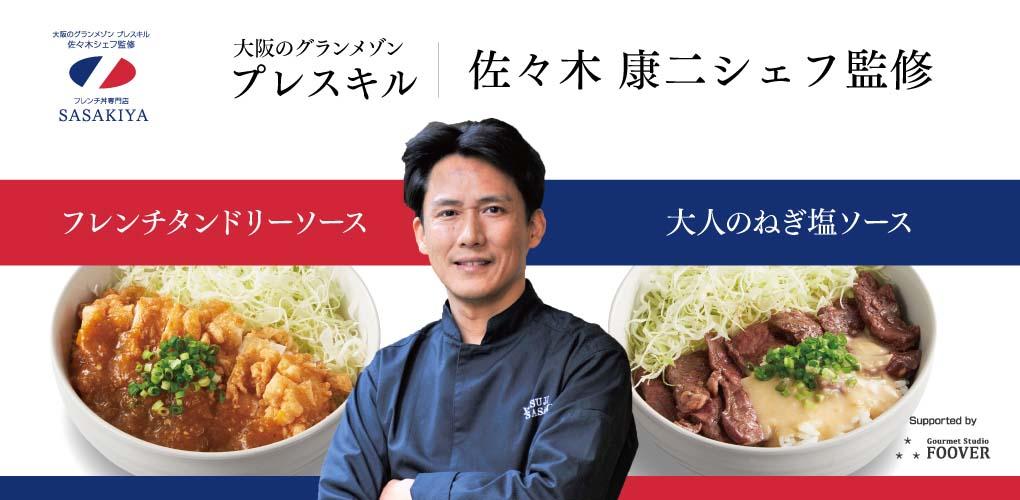 大阪のグランメゾン プレスキル佐々木シェフ監修 フレンチ丼専門のささきやがご提供する出前をぜひお楽しみ下さい