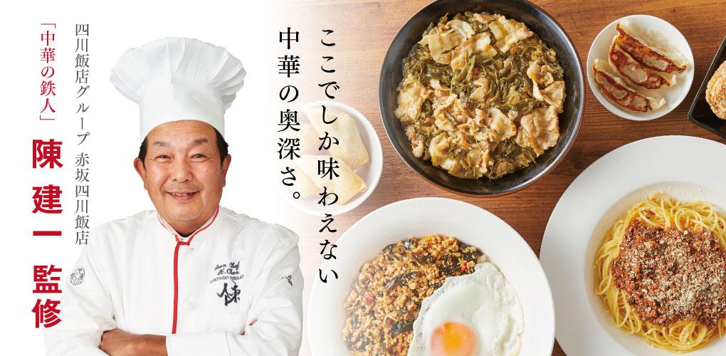 中華の鉄人、陳健一シェフの手がける「四川飯店」監修。中華の奥深い味わいを出前でお楽しみください!