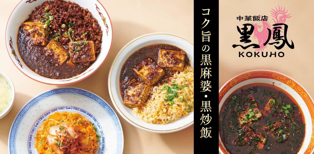 中華飯店  黒鳳