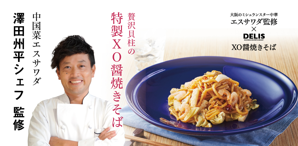 大阪のミシュランスター中華 エスサワダ監修のXO醤焼きそば!出前でこの絶品をお楽しみ下さい!
