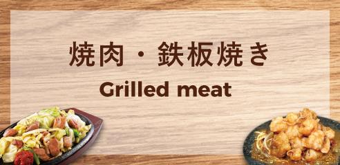 焼肉・鉄板焼き