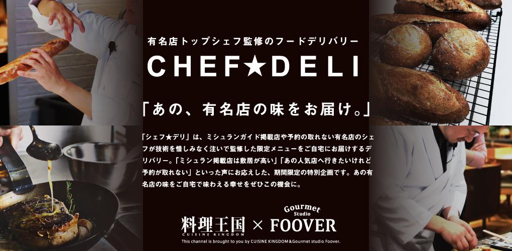トップシェフ監修の出前・デリバリーブランド「CHEF★DELI」