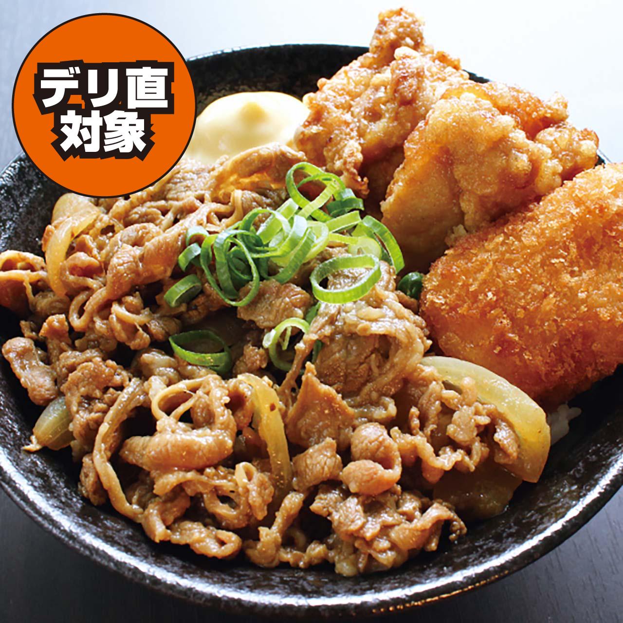しょうが焼き丼(400)(唐揚2+コロッケ1)