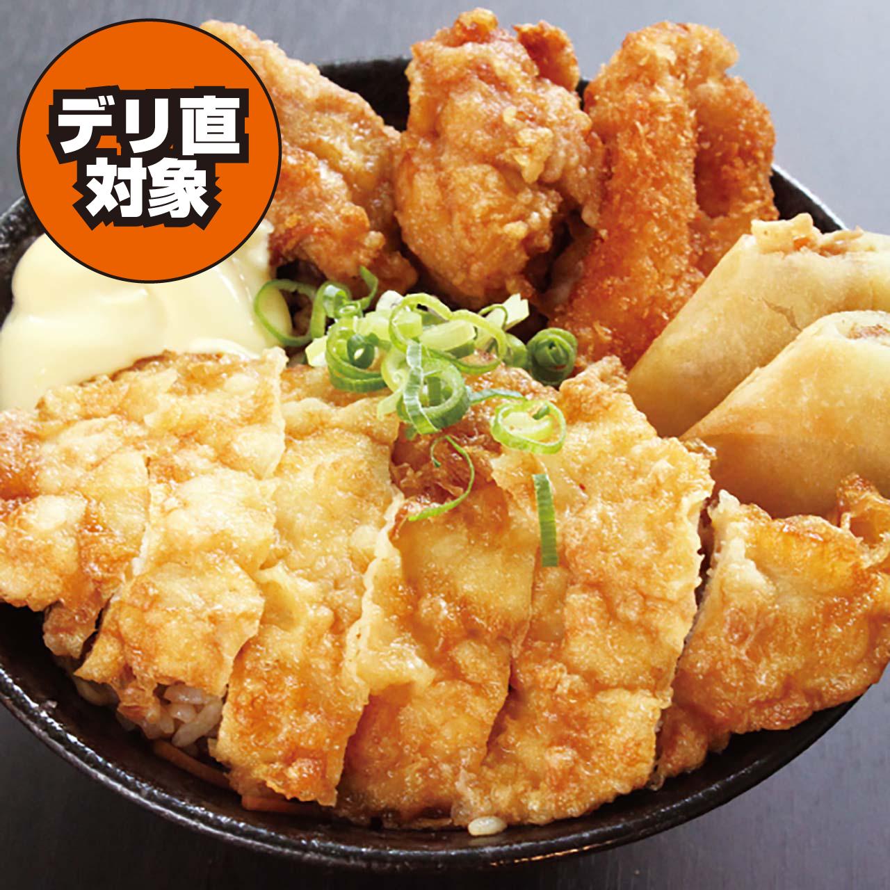 チキン南蛮丼(500)(唐揚2+コロッケ1+春巻1)