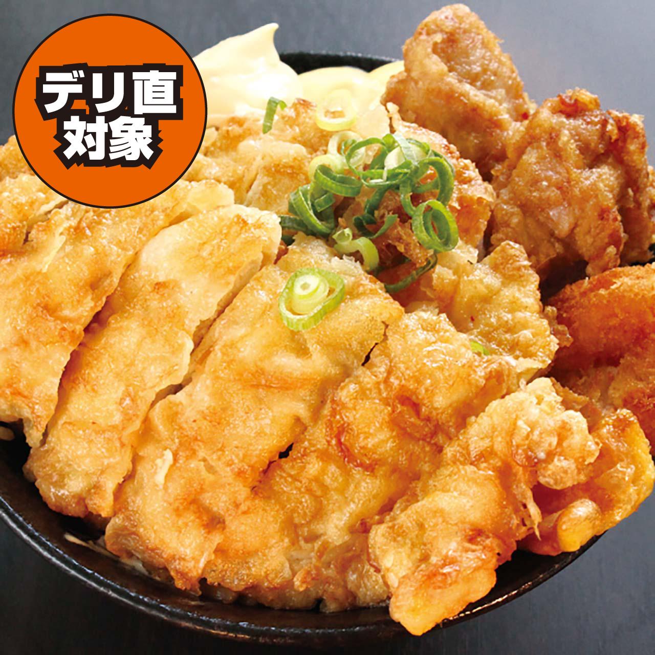 チキン南蛮丼ダブル(400)(唐揚2+コロッケ1)