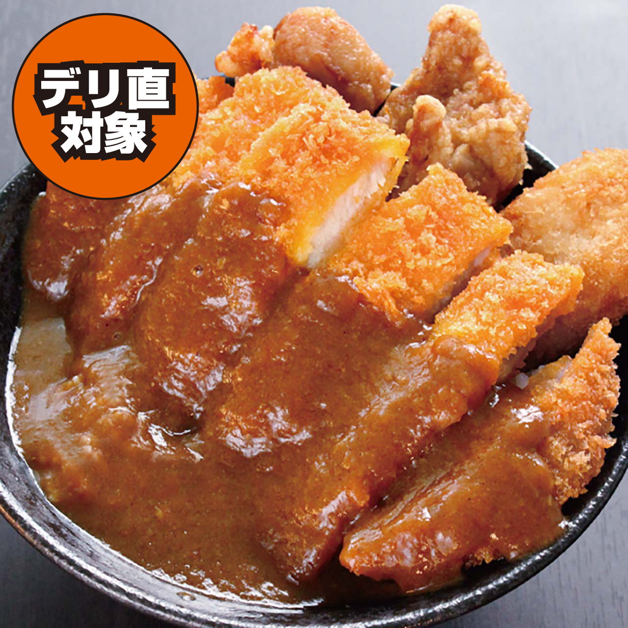 デミカツ丼(400)(唐揚2+コロッケ1)
