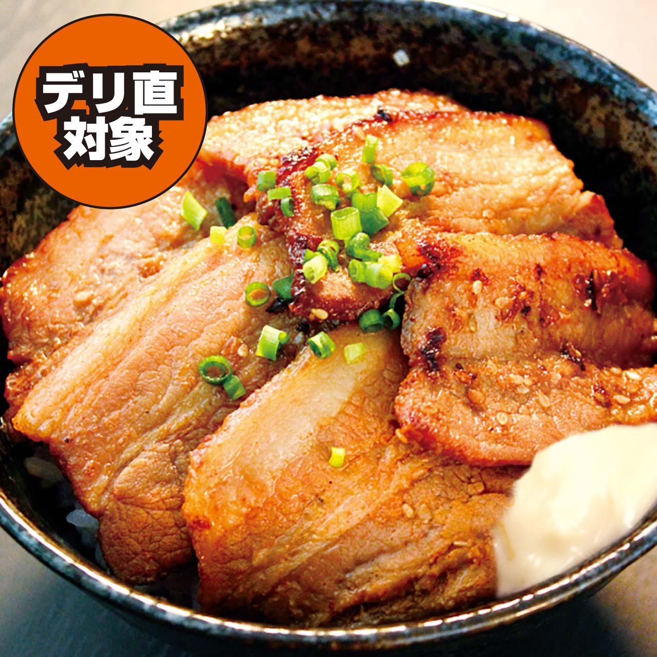 甘辛みそ豚丼(500)