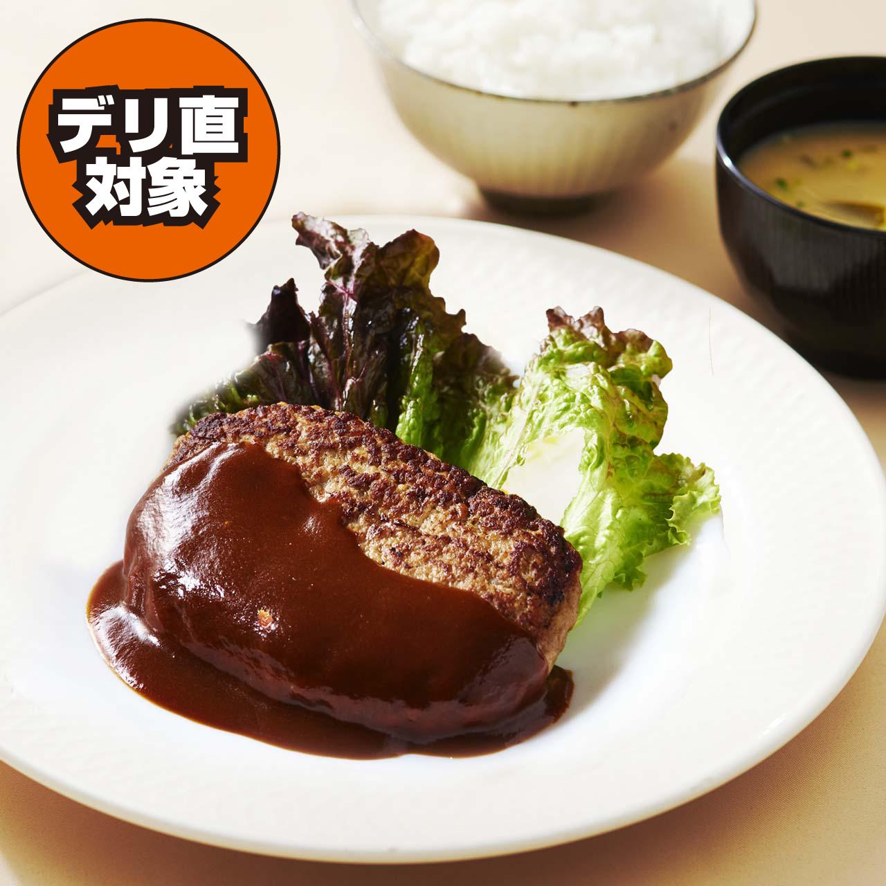デミハンバーグ定食 (みそ汁付)≪1132≫