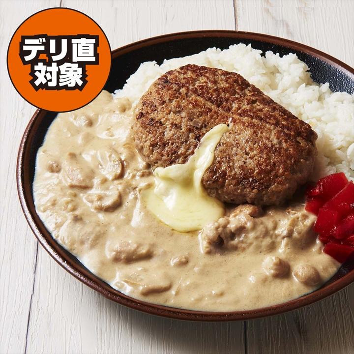 【キメラ監修】チーズインハンバーグの白カレー