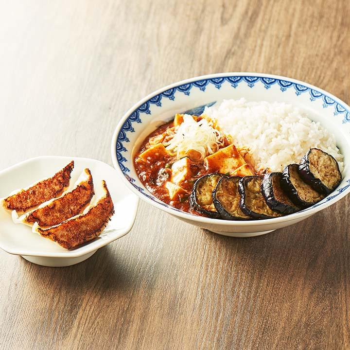 揚げナスマーラー飯餃子セット (マーラー飯250+餃子3ケ) 揚げナス